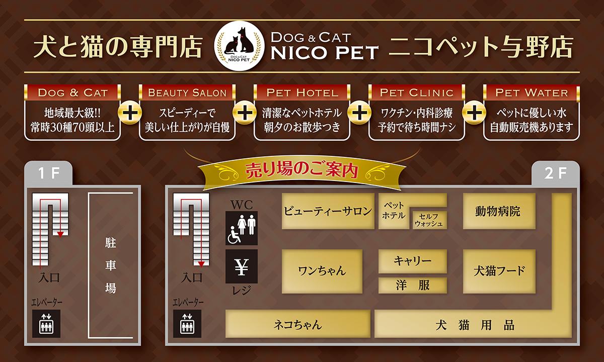 ニコペット与野 案内図