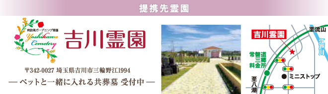 ペット火葬 吉川霊園