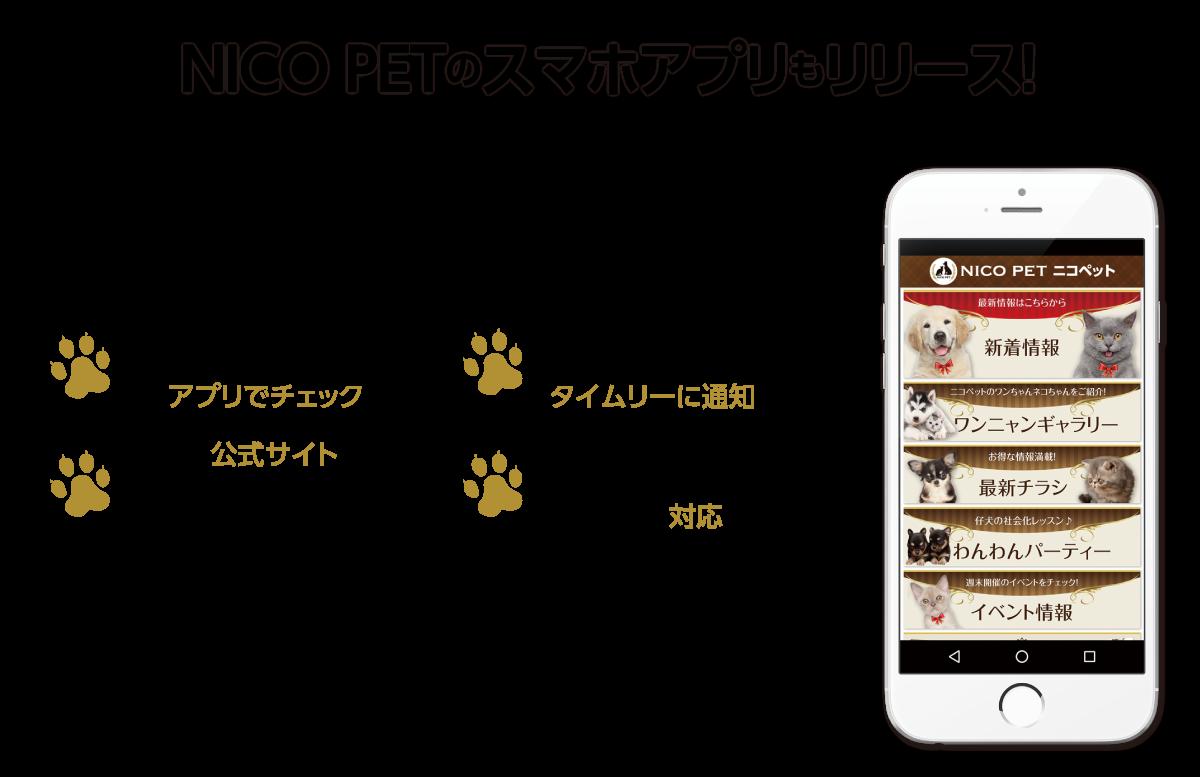 ニコペットのスマホアプリもリリース!