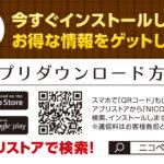 ☆ニコペットのアプリ登場☆