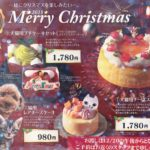 ⭐️クリスマスケーキ予約受付中⭐️