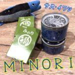 ⭐️純国産の鯖缶と鰯缶⭐️