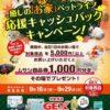 GEX商品5000円分購入で商品券1000円もれなくプレゼント!