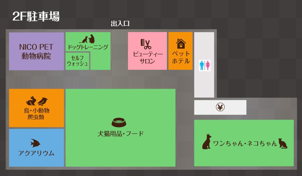 ニコペット京都八幡店 案内図