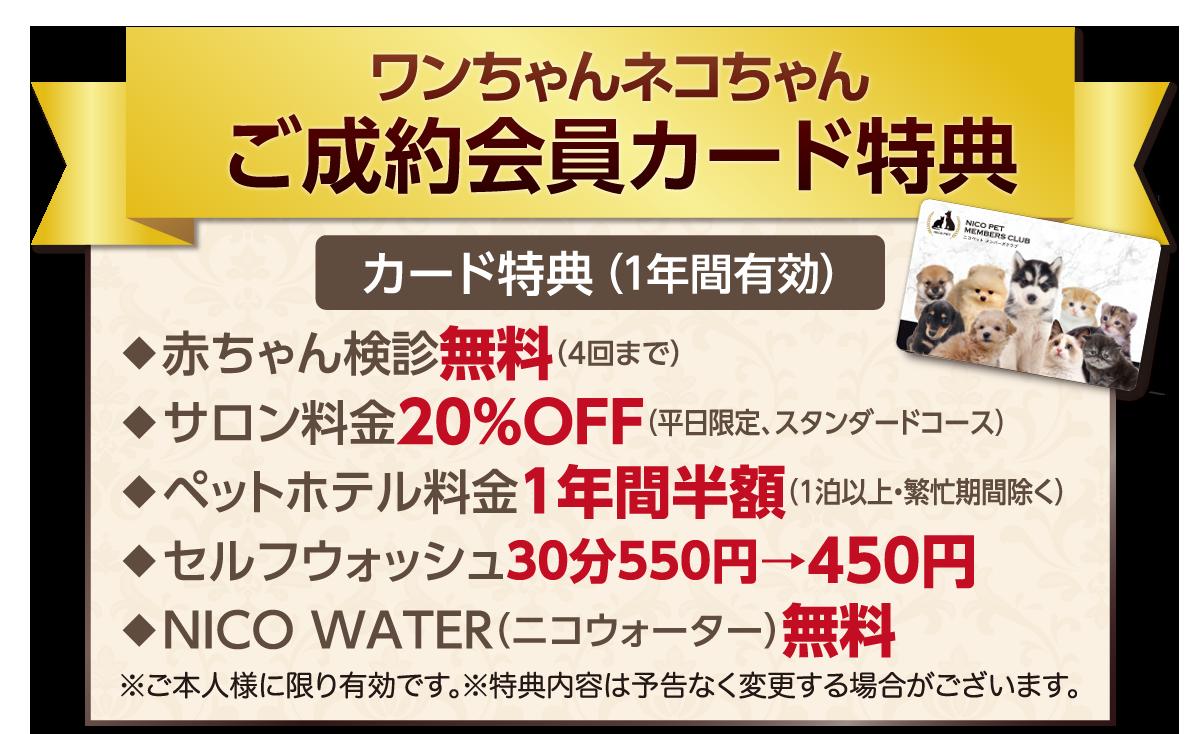 ワンちゃんネコちゃんご成約会員カード特典
