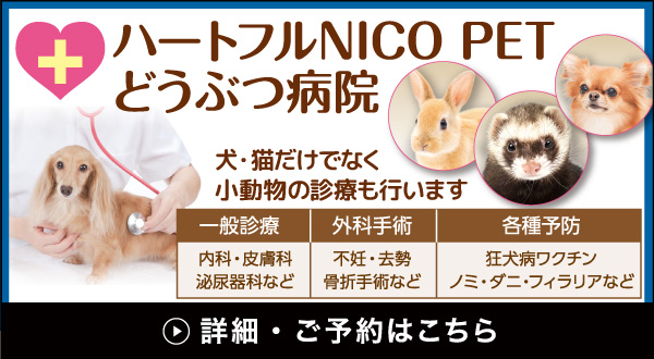 NICOPET横浜瀬谷店診療所