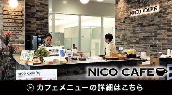 ニコペット横浜瀬谷店 nicocafe
