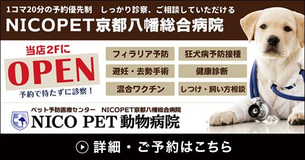 ニコペット京都八幡店 診療所