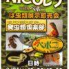 NICOレプ開催予告!!