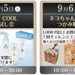 ニコペット久喜菖蒲店 9/5.6週末イベントご紹介