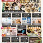 ニコペット久喜菖蒲店 9月週末イベントカレンダー