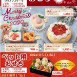 クリスマスケーキ・おせち 予約受付中!