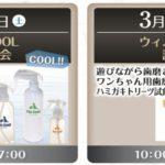 ニコペット久喜菖蒲店:お得なキャンペーンのお知らせ