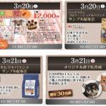 ニコペット久喜菖蒲店:3/20, 21開催週末イベントご紹介