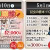 ニコペット久喜菖蒲店:4月、5月週末イベントのご紹介