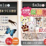 ニコペット久喜菖蒲店:5月の週末イベントご紹介