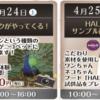 ニコペット久喜菖蒲店:週末イベントのご紹介