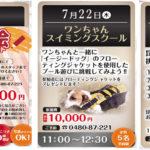 ニコペット久喜菖蒲店:週末イベントご予約受付中!