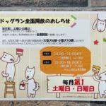 8月🐶ドッグラン全面開放日のお知らせ!