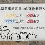 〜ドッグラン・ニコカフェ再開のお知らせ〜