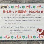 〜第3回モルモット講習会 開催のお知らせ!〜